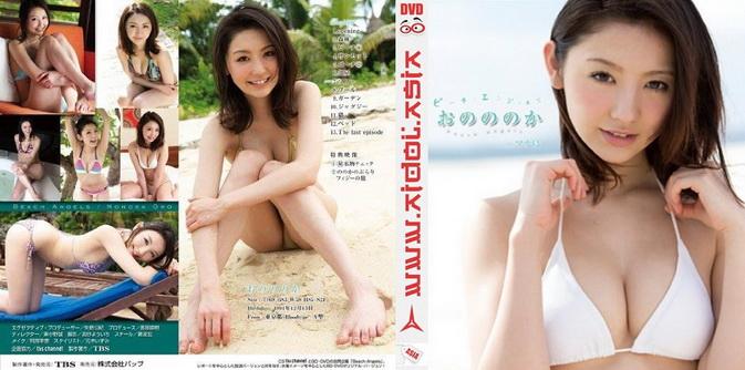 [VPXF-75133] Nonoka Ono おのののか Beach Angels おのののか in フィジー