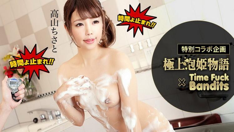 Caribbeancom.com: Chisato Takayama - Time Fuck Bandit In The Story Of Luxury Spa Lady [FullHD|1080p|1.77 GB]