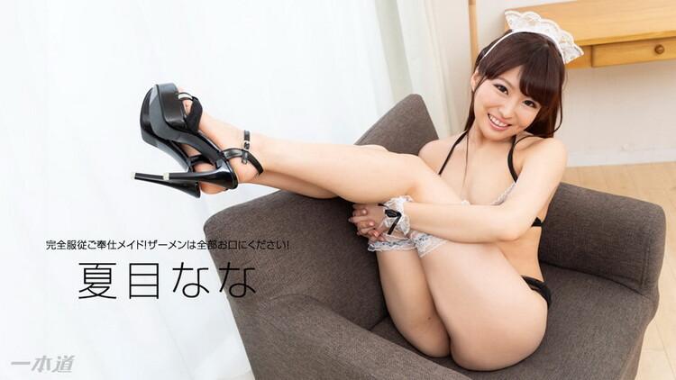 1pondo.tv: Nana Natsume - Complete submission service maid! Please mouth all semen! [FullHD|1080p|1.85 GB]