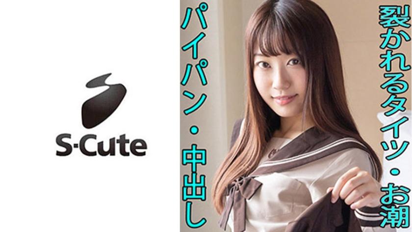 [CUTE-1106] いちか(21) S-Cute 華奢な美少女と中出しH