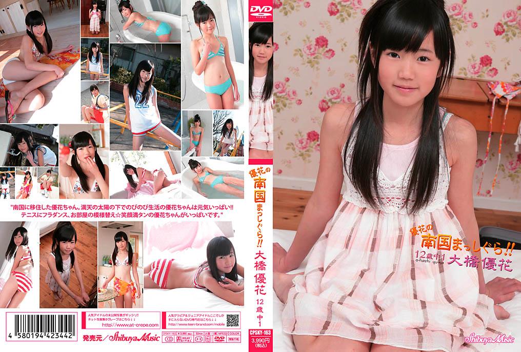 [CPSKY-163] Yuka Ohashi 大橋優花 – 12歳 中1 優花の南国まっしぐら IDOL