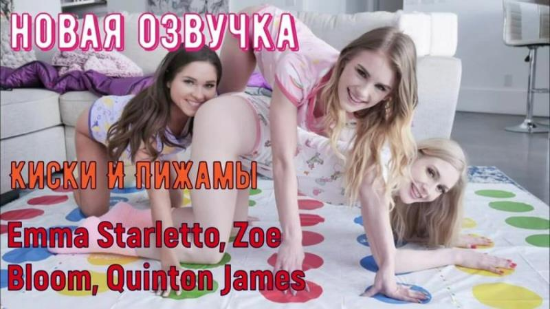 BFFS.com/TeamSkeet.com - Emma Starletto, Zoe Bloom, Quinton James - Pussies And Pajamas (1080p/FullHD)