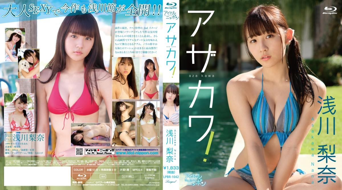 [LPBR-1042] Nana Asakawa 浅川梨奈 – アザカワ! Blu-ray