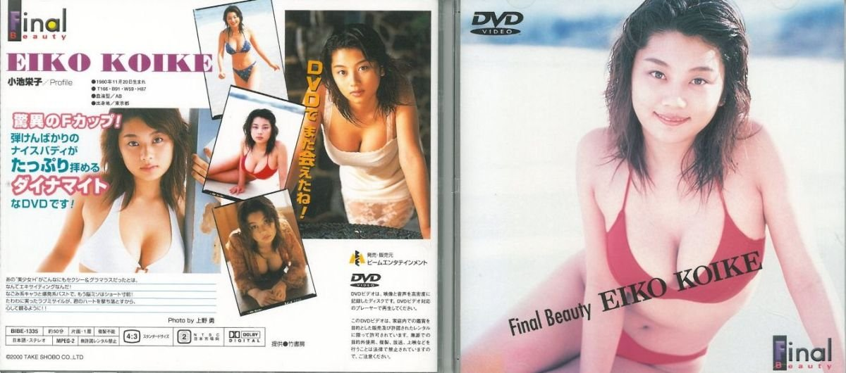 [BIBE-1335] 小池栄子 [Eiko Koike] Final Beauty