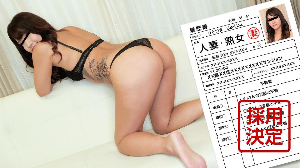 Pacopacomama 041521_460 パコパコママ 041521_460 素人奥様初撮りドキュメント 91 斎藤かすみ