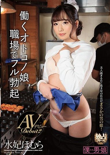 AV Debut Working Otokono Daughter Full Erection At Work (2021)