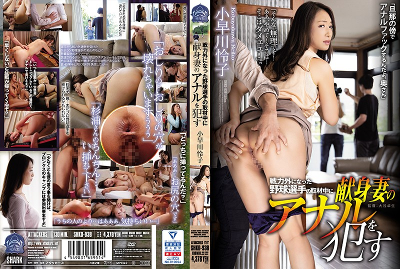Attackers: Kobayakawa Reiko - While This Baseball Player Who Had Been Recently Cut From The Team Was Being Interviewed For A Story, His Devoted Wife Was Getting Anal Fucked [SD 404p] (1.28 Gb)