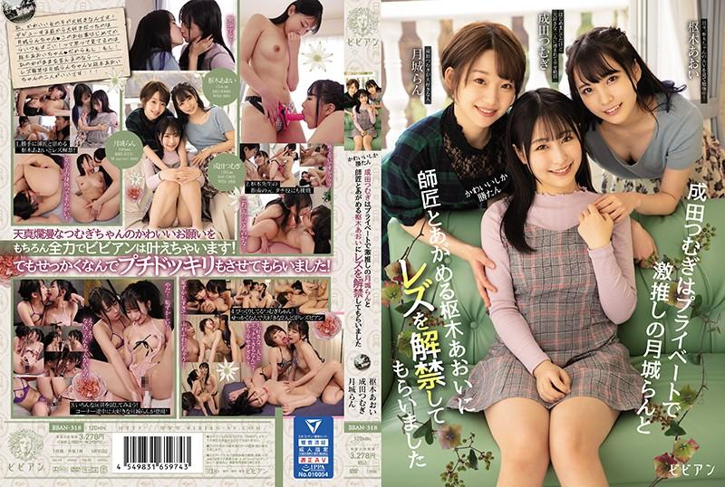 Bibian: Narita Tsumugi, Kururugi Aoi, Tsukishiro Ran (Himekawa Yuuna) - Cute Girls Only In Private. Tsumugi Narita Seduces Her Beloved Ran Tsukishiro And Her Teacher Aoi Kururugi For Her First Lesbian Experience [SD 540p] (1.24 Gb)
