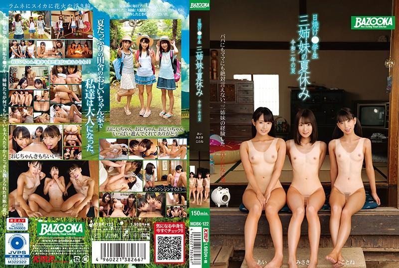 Kawana Ai, Yumeno Misaki, Fuyue Kotone ~ Summer Vacation of Three Sun Tanned Schoolgirl Sisters. Summer of the Second Year of Reiwa ~ K.M.Produce/BAZOOKA ~ SD 480p