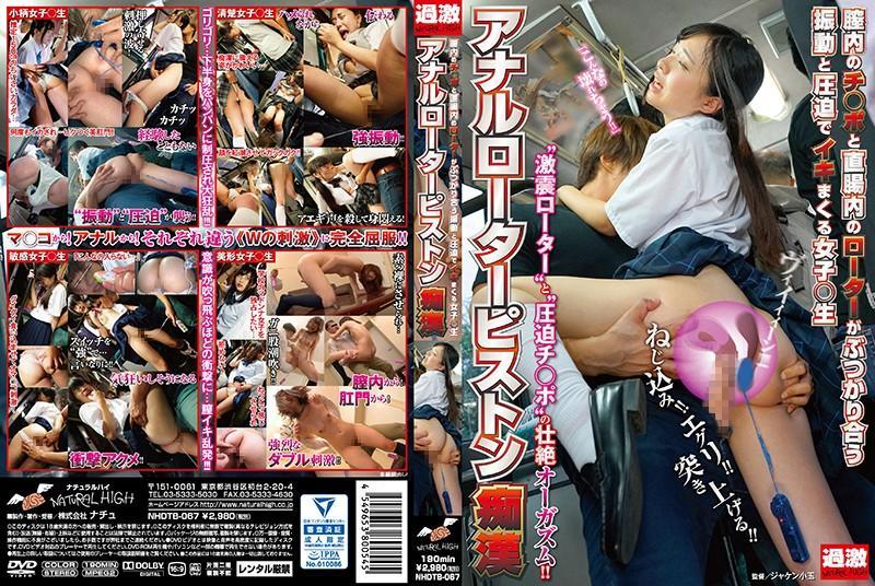 Natural High: Miyazawa Yukari, Maizono Karin, Wakatsuki Maria (Hoshi Maria) - The Anal Egg Vibrator Piston Pounding Molester. [SD 480p] (1.77 Gb)