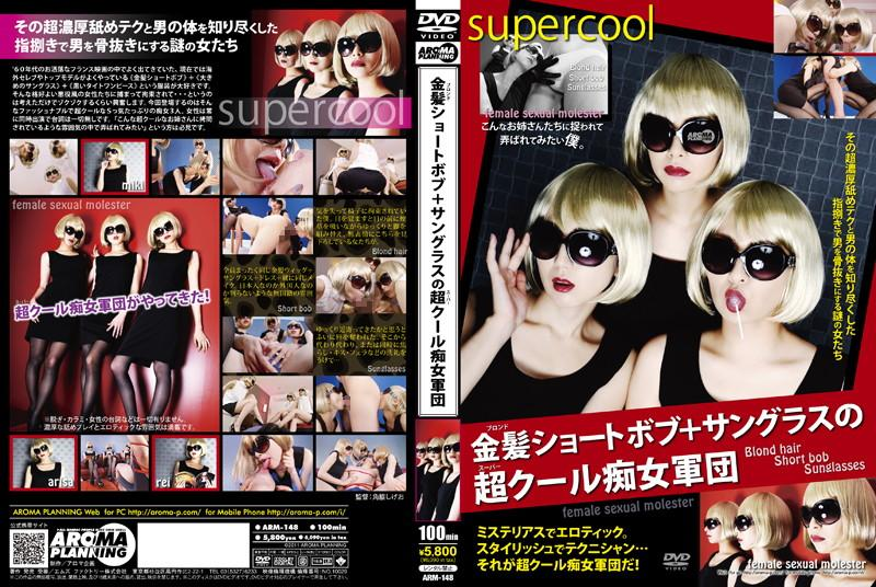 Aroma Planning - Unknown [Cool Slut Group With Blonde Short Hair + Sunglasses] (FullHD 1080p)
