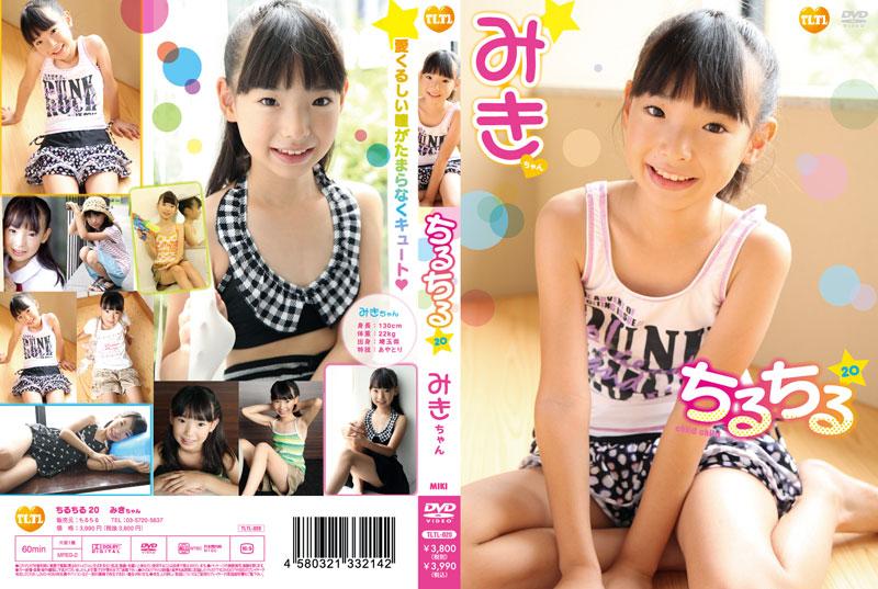 [TLTL-020] Miki-chan みきちゃん, チルチル vol.20 みきちゃん