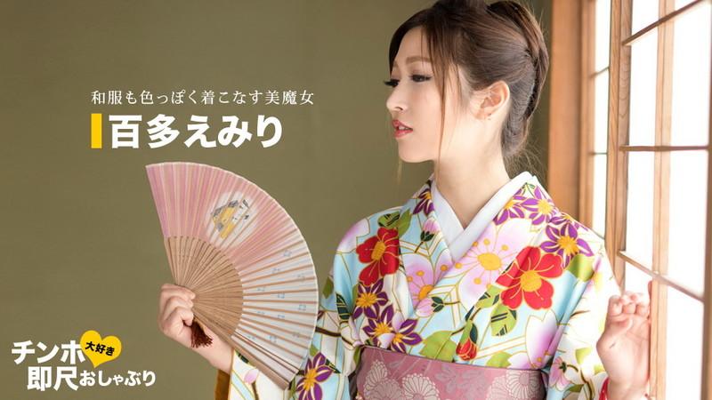 Emiri Momota ~ Instant BJ: A woman with a very erotic kimono ~ 1pondo.tv ~ FullHD 1080p