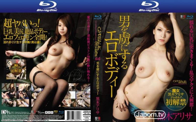 Arisa Kuroki ~ Catwalk Poison 44 ~ Catwalk Intertainment Co. ~ SD 396p