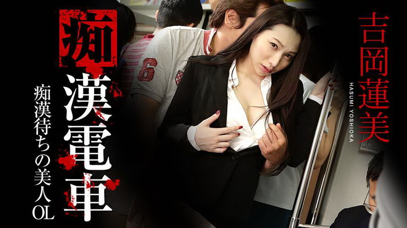 Hasumi Yoshioka ~ Beautiful Office Lady In The Train ~ Caribbeancom ~ FullHD 1080p