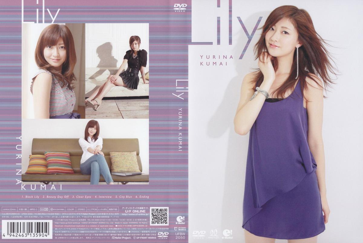 [UFBW-2050] Yurina Kumai 熊井友理奈 – Lily