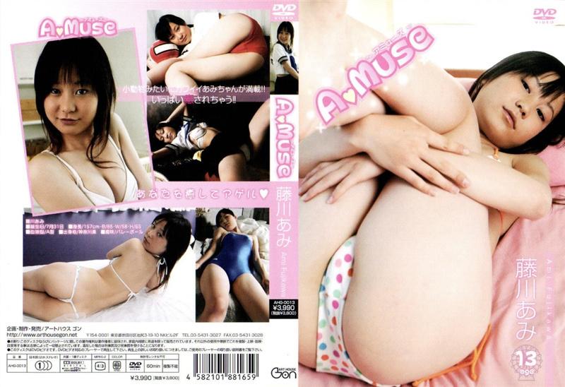 [AHG-0013] Ami Fujikawa 藤川あみ – A・Muse