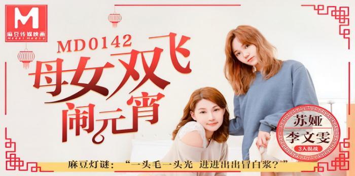 Li Wenwen, Suya - Mother and daughter flies for the Lantern Festival (FullHD 1080p) - Madou Media - [2021]