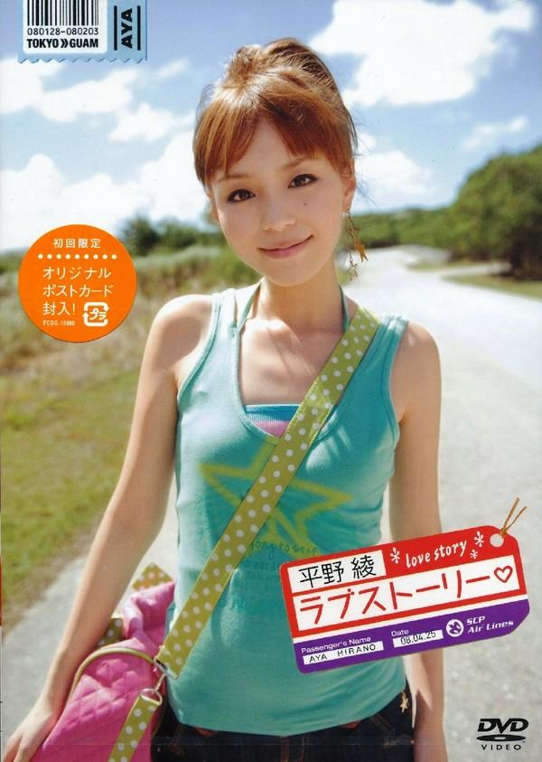 [PCBG-10980] Aya Hirano 平野綾 – ラブストーリー Love Story