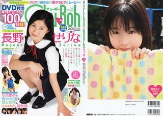 [Chu-Boh] Rina Koike 小池里奈 Vol.25