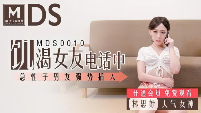 Lin Siyu - Hungry girlfriend on the phone, impatient boyfriend forcefully inserts Lin Si (HD 720p) - Madou Media - [2021]
