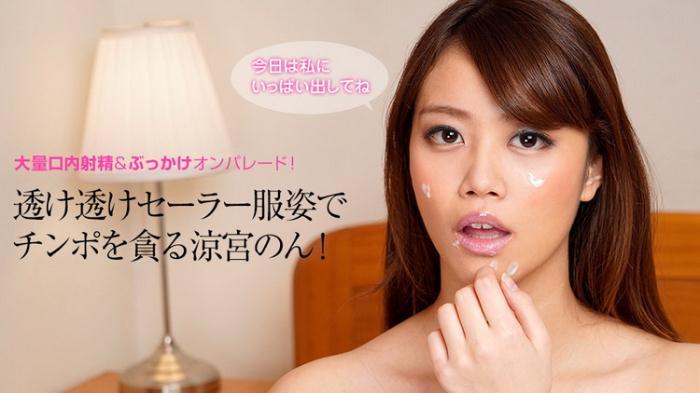 Non Suzumiya - Facial, Mouth Cunshot For Non Suzumiya (FullHD 1080p) - Caribbeancom - [2021]