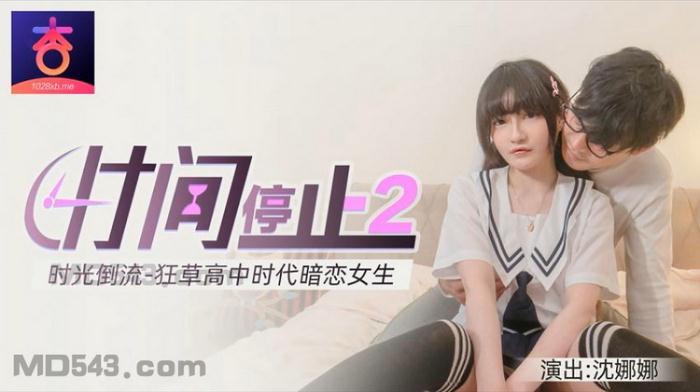 Shen Nana - Time stands still 2 (HD 720p) - Apricot Video - [2021]