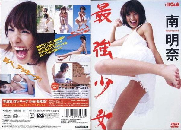 [SSBX-2232] Akina Minami 南明奈 – 最强少女