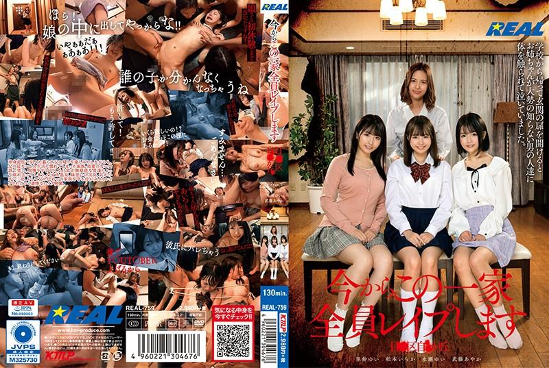Matsumoto Ichika, Nagase Yui, Satonaka Yui, Mutou Ayaka ~ Fucking A Whole Family ~ K.M.Produce/Real Works ~ HD 720p