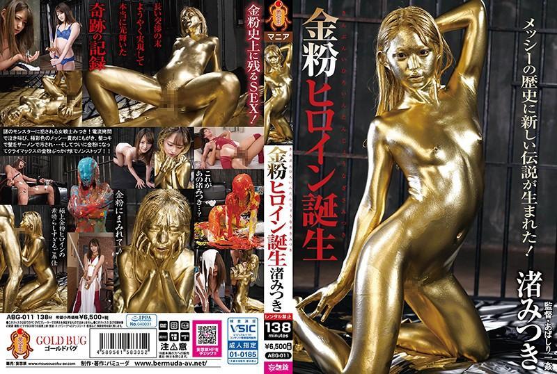 Nagisa Mitsuki ~ Birth of gold powder heroine ~ Goldbugs/Mousouzoku ~ SD 432p