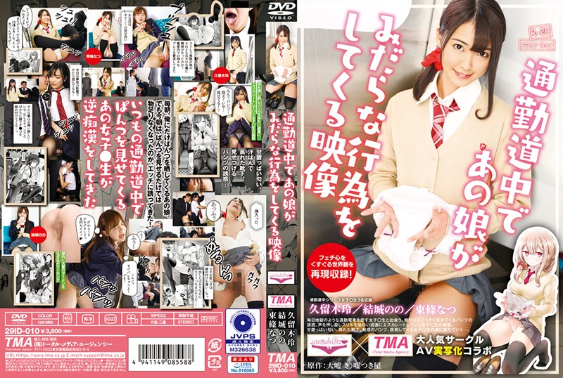 Tma: Yuki Nono, Kuruki Rei, Tojo Natsu - Video Of Her Daughter Doing Lewd Acts On Her Way To Work [HD|720p|1.76 Gb]