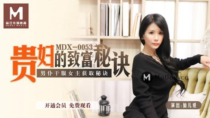 Amateur - The secret to riches of a noblewoman (HD 720p) - Madou Media - [2021]