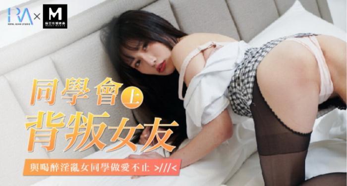 Amateur - Betray his girlfriend (HD 720p) - Madou Media/Royal Asian Studio - [2021]